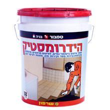 הידרומסטיק חומר איטום ביטומני גמיש על בסיס מים ,לאיטום מרתפים מרפסות ,מקלחות וקירות