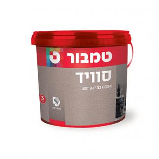 סוויד 3 ליטר טמבורצבע ליצירת אפקט דמוי זמש
