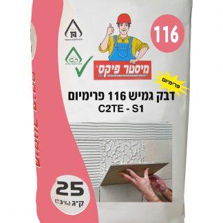 דבק קרמיקה 116 הוא דבק גמיש פרימיום מעולה של חברת מיסטר פיקס.דבק 116 מתאים לשימוש פנימי וחיצוני,