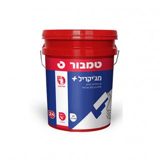 מגיקריל טמבור מג'יקריל צבע פלסטי לשימוש פנימי .צבע איכותי של חברת טמבור במחיר זול